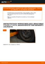 Τοποθέτησης Ψαλίδια αυτοκινήτου CITROËN C1 (PM_, PN_) - βήμα - βήμα εγχειρίδια
