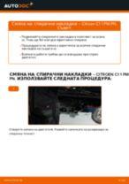 Смяна на Индикатор за износване на CITROËN C1 (PM_, PN_): ръководство pdf