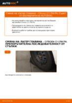 FAG 713 6307 70 за C1 (PM_, PN_) | PDF ръководство за смяна
