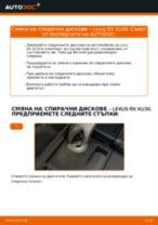 Смяна на Ремонтен Комплект Спирачен Апарат на LEXUS RX (MHU3_, GSU3_, MCU3_): ръководство pdf