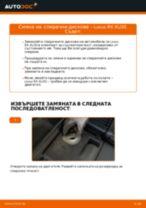 Препоръки от майстори за смяната на LEXUS Lexus RX XU30 3.0 Свързваща щанга