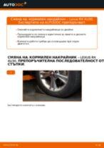 Препоръки от майстори за смяната на LEXUS Lexus RX XU30 3.0 Пружинно окачване