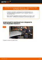 Въздушен филтър OPEL Meriva A (X03) | PDF инструкция за смяна