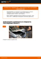 резервни части OPEL Meriva A (X03) | PDF Ръководство за ремонт