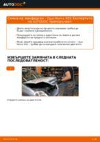 MONROE 16552 за Meriva A (X03) | PDF ръководство за смяна