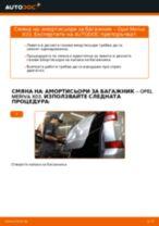 Как се сменя задни и предни Комплект накладки на OPEL MERIVA - ръководство онлайн