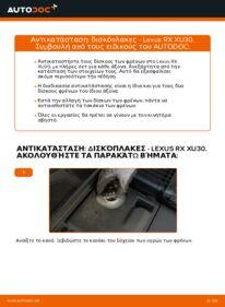 Πώς να πραγματοποιήσετε αντικατάσταση: Δισκόπλακα σε 3.3 400h AWD Lexus RX XU30