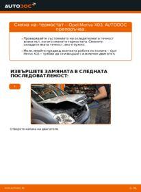 Как се извършва смяна на: Термостат на 1.7 CDTI (E75) Opel Meriva x03
