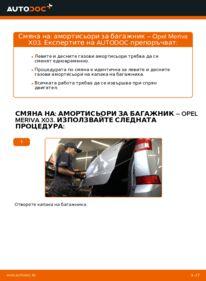 Как се извършва смяна на: Амортисьори За Багажник на 1.7 CDTI (E75) Opel Meriva x03