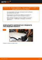 Подмяна на Колесен лагер MERCEDES-BENZ E-CLASS: техническо ръководство
