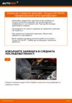 Chevrolet Aveo T300 инструкция за ремонт и поддръжка