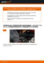 Подмяна на Спирачни Накладки PEUGEOT 107: техническо ръководство