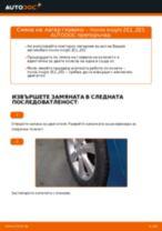 Онлайн ръководство за смяна на Датчик износване накладки в HONDA INSIGHT (ZE_)