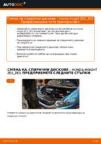Наръчник PDF за поддръжка на Хонда степвагон