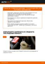 Смяна на Комплект спирачни дискове на HONDA INSIGHT: безплатен pdf