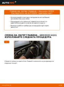 Как се извършва смяна на: Колесен лагер на C 220 CDI 2.2 (203.006) Mercedes W203