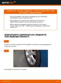 Как се извършва смяна на: Колесен лагер на 1.3 Hybrid (ZE28, ZE2) Honda Insight ZE2/ZE3