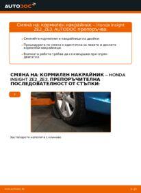 Как се извършва смяна на: Накрайник на напречна кормилна щанга на 1.3 Hybrid (ZE28, ZE2) Honda Insight ZE2/ZE3