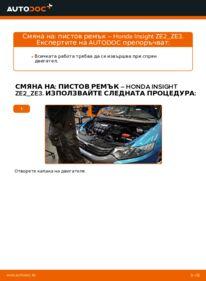 Как се извършва смяна на: Многоклинов(пистов) ремък на 1.3 Hybrid (ZE28, ZE2) Honda Insight ZE2/ZE3