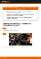 Как се сменят задни амортисьори на Ford Focus DAW – Ръководство за смяна