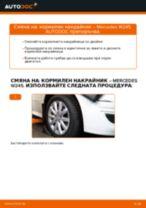 Как се сменя кормилен накрайник на Mercedes W245 – Ръководство за смяна