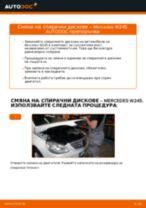 Как се сменят предни спирачни дискове на Mercedes W245 – Ръководство за смяна