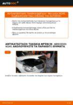Αλλαγή Τακάκια Φρένων MERCEDES-BENZ B-CLASS: εγχειριδιο χρησης