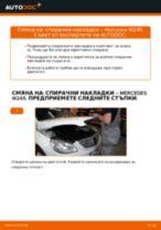 Самостоятелна смяна на задни и предни Комплект накладки на MERCEDES-BENZ - онлайн ръководства pdf
