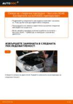 Смяна на Комплект накладки на MERCEDES-BENZ B-CLASS: безплатен pdf