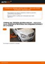 Как се сменя преден долен носач на Mercedes W245 – Ръководство за смяна