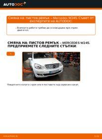 Как се извършва смяна на: Многоклинов(пистов) ремък на B 180 CDI 2.0 (245.207) Mercedes W245