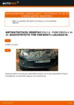 Πώς να αλλάξετε ιμάντας poly-V σε Ford Fiesta V JH JD - Οδηγίες αντικατάστασης