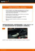 Πώς να αλλάξετε δισκόπλακες εμπρός σε Ford Fiesta V JH JD - Οδηγίες αντικατάστασης