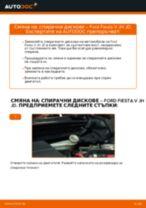 DELPHI BG3366 за Fiesta Mk5 Хечбек (JH1, JD1, JH3, JD3) | PDF ръководство за смяна