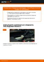 Препоръки от майстори за смяната на FORD Ford Fiesta Mk6 1.4 TDCi Комплект зъбен ремък