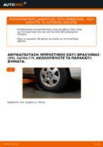 Πώς να αλλάξετε μπροστινός κάτω βραχίονας σε Opel Zafira F75 - Οδηγίες αντικατάστασης