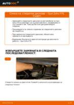 Онлайн ръководство за смяна на Комплект накладки в OPEL ZAFIRA A (F75_)