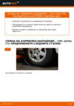 Как се сменя кормилен накрайник на Opel Zafira F75 – Ръководство за смяна