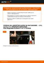 Направи сам ръководство за подмяна на Комплект накладки в OPEL ZAFIRA A (F75_)
