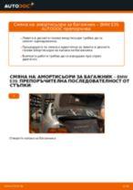 Как се сменят амортисьори за багажник на BMW E39 – Ръководство за смяна