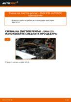 Техническо ръководство за BMW изтегляне