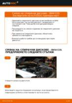 Как се сменят предни спирачни дискове на BMW E39 – Ръководство за смяна