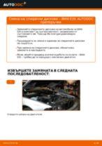 Как се сменят задни спирачни дискове на BMW E39 – Ръководство за смяна