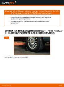 Как се извършва смяна на: Носач На Кола на 1.4 TDCi Ford Fiesta Mk5