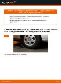 Как се извършва смяна на: Носач На Кола на 2.0 DTI 16V (F75) Opel Zafira f75