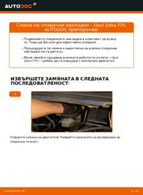 Как се извършва смяна на: Спирачни Накладки на 2.0 DTI 16V (F75) Opel Zafira f75