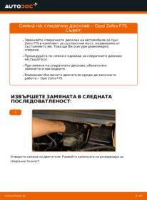 Как се извършва смяна на: Спирачен диск на 2.0 DTI 16V (F75) Opel Zafira f75