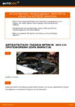 Πώς αλλαγη και ρυθμιζω Τακάκια Φρένων BMW 5 SERIES: οδηγός pdf