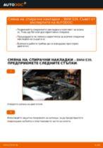 Как се сменят предни спирачни накладки на BMW E39 – Ръководство за смяна