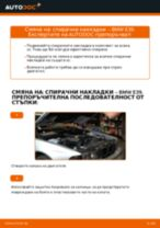Как се сменят задни спирачни накладки на BMW E39 – Ръководство за смяна